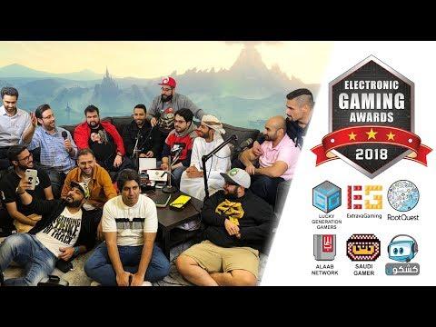 حدث Electronic Gaming Awards لعام 2018  #EGA2018