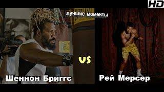 Шеннон Бриггс vs. Рей Мерсер (лучшие моменты) 720p 50fps