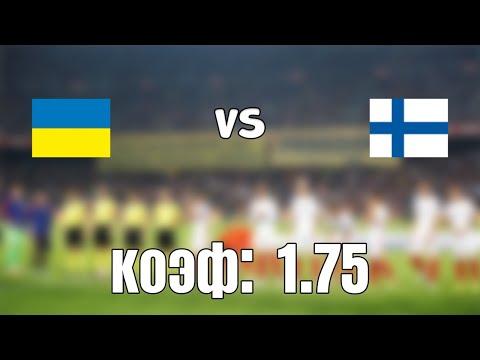 УКРАИНА - ФИНЛЯНДИЯ 1-1 28.3.2021 21:45 /ОТБОР К ЧМ 2022/Ставки и прогнозы на футбол.
