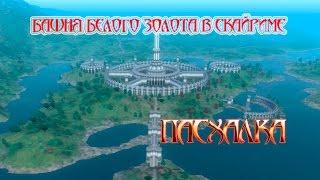Башня Белого Золота и Имперский  город в The Elder Scrolls V: Skyrim. Величайшая пасхалка!