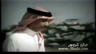 غريب - عبادي الجوهر | فيديو كليب تحميل MP3