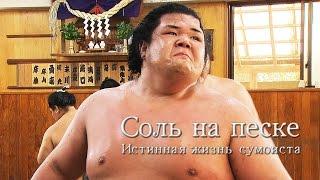 Соль на песке. Истинная жизнь сумоиста / Salt on sand, the real life of a sumo wrestler /塩と砂 相撲力士の生活