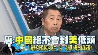 唐湘龍評論美國挺香港事件: 中國絕不會對美低頭 少康戰情室 20191128