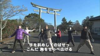 みやこんじょ弁ラジオ体操第1