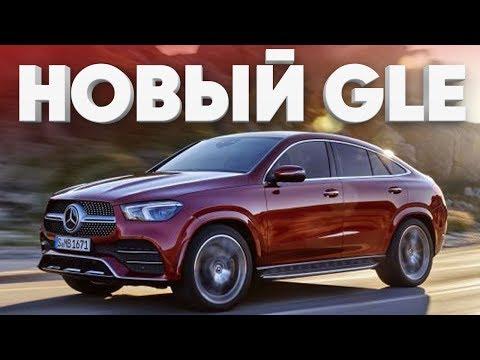 Годный Мерседес / Новый Mercedes GLE 400 / Большой тест драйв на автосалоне во Франкфурте онлайн видео