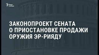 США ввели санкции из-за убийства саудовского журналиста Хашогги / Новости