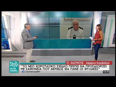 Ο δήμαρχος Κορυδαλλού Σ. Κασιμάτης στον Σπ. Χαριτάτο για τις φυλακές   22/07?2019   ΕΡΤ