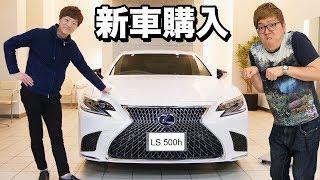 新車購入!!ヒカキン&セイキン東京ドライブ!新型レクサスLS500h