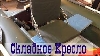 Поворотный механизм для лодочного кресла своими руками