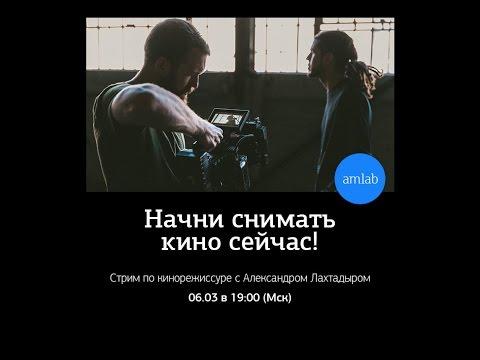 Начни снимать кино сейчас! Советы кинодраматурга и преподавателя по режиссуре А. Лахтадыра видео
