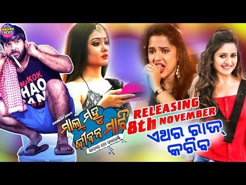 Maal Mahu Jiban Mati || Odia New Upcoming Movie || Sabyasachi & Elina || 8 November