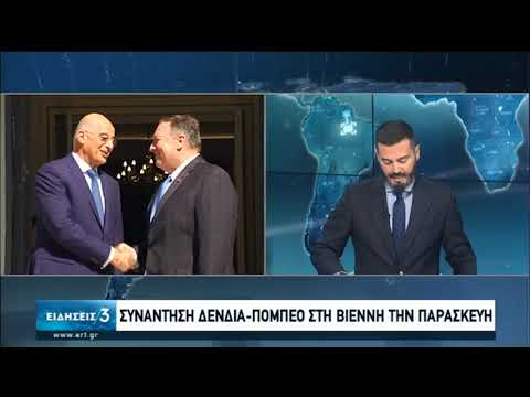 Έκτακτη τηλεδιάσκεψη ΥΠΕΞ της ΕΕ για την τουρκική προκλητικότητα-Συνάντηση Δένδια–Πομπέο |12/8 | ΕΡΤ