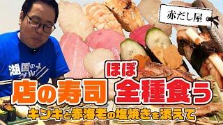 【湖国のグルメ】赤だし屋【絶品お寿司三昧とキンキ・赤海老の塩焼き】
