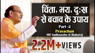 Chinta, Bhay, Dukh se Bachav ke Upaye | Part-2| Pravachan