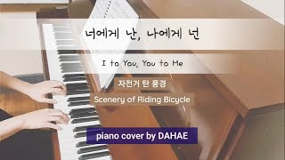 너에게 난, 나에게 넌 - 자전거 탄 풍경 (슬의생 ost) 피아노 커버 by DAHAE