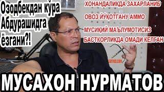 Бастакор Мусахон Нурматов билан сухбат 2018