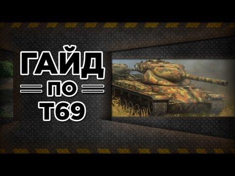 WoT T69 - Гайд по американскому СТ восьмого уровня. via MMORPG.su