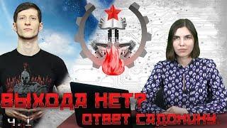Ответ Садонину от Технокоммунистов
