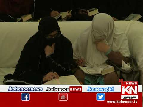 Dora-e-Tafser-e-Quran 26 April 2020 | Kohenoor News Pakistan