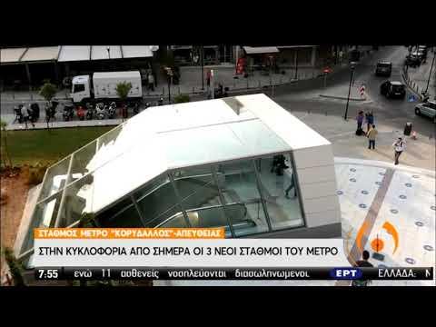Στην κυκλοφορία απο σήμερα οι τρεις νέοι σταθμοί του ΜΕΤΡΟ | 07/07/2020 | ΕΡΤ