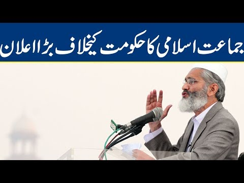 Jamat-e-Islami announces march against PTI