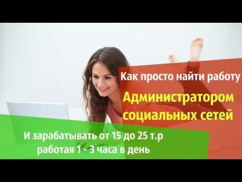 Администратор социальных сетей с заработком от 20 000 рублей