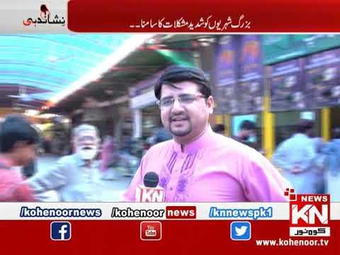 Nishan Dahi 18 MAY 2019 | Kohenoor News Pakistan