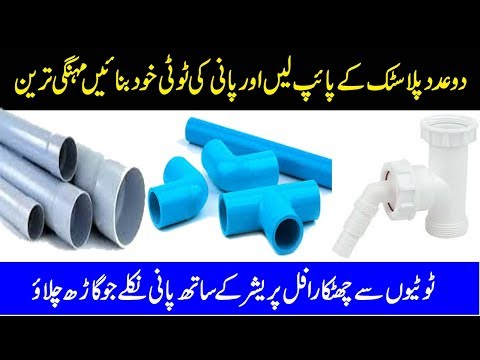 New Technology Powerfull Pvc Pipe  Null Toti details in urdu hindi