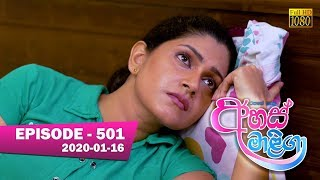 Ahas Maliga   Episode 501   2020- 01- 16