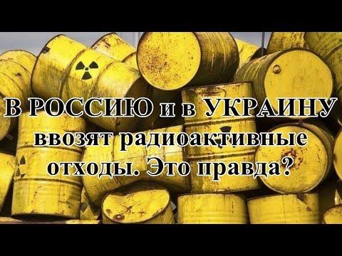 В РОССИЮ и в УКРАИНУ ввозят радиоактивные отходы. Это правда?