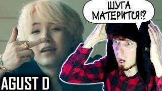 ЗРЯ Я ВКЛЮЧИЛ СУБТИТРЫ | BTS Agust D