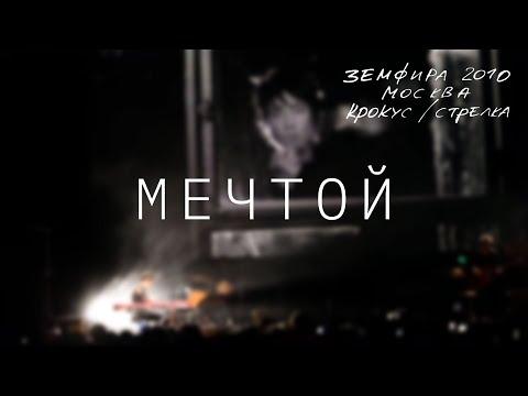 Концерт ЗЕМФИРА в Донецке - 5