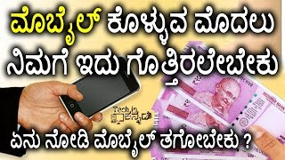 Things to know before buying mobile|kannada video-2