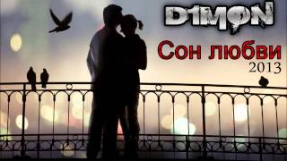 D1MON - СОН ЛЮБВИ (RUSSIAN MUSIC 2013 - Bahh Tee / Ангел / Instrumental)