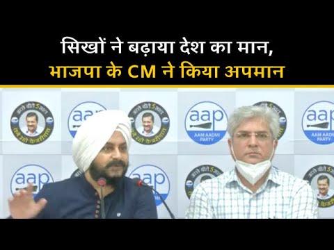 सिखों ने बढ़ाया देश का मान, भाजपा के CM ने किया अपमान | Press Conference