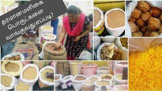 maligai saman price list in tamil today - मुफ्त