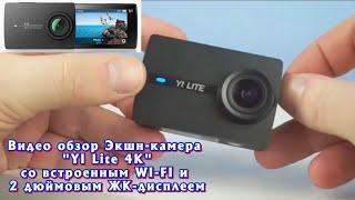 """YI Lite 4K"" Экшн-камера 16MP со встроенным WI-FI и 2 дюймовым ЖК-дисплеем. Видео"