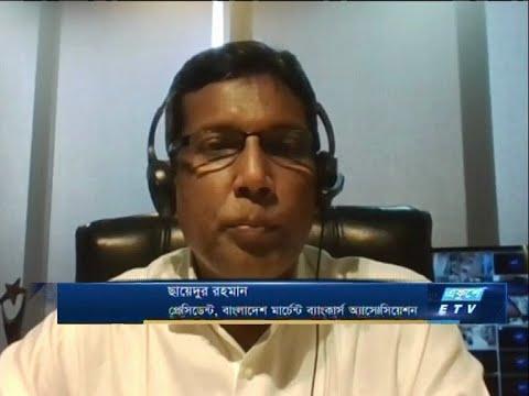 ETV Business | ছায়েদুর রহমান-প্রেসিডেন্ট, বাংলাদেশ মার্চেন্ট ব্যাংকার্স অ্যাসোসিয়েশন।