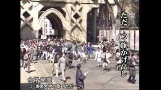 東京大学の歌