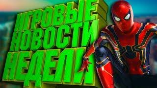 ИгроНовости Недели #2 - Sony не будет на E3 2019, POE Betrayal, DLC для Spider-Man