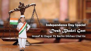 Insaaf Ki Dagar Pe Bacho Dikhao Chal Ke | Desh   - YouTube