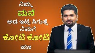 ನಿಮ್ಮ ಮನೆ ನಿಮಗೆ ಪ್ರತಿ ತಿಂಗಳು ಸಂಬಳ ಕೊಡಬಲ್ಲದು! | Money Doctor Show Kannada | EP : 250