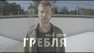 Иван Дорн   Гребля