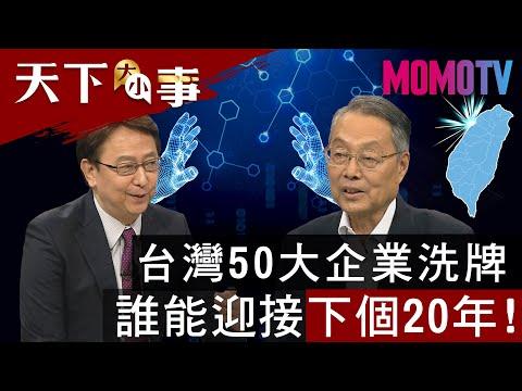 台灣50大企業洗牌 誰能迎接下個20年!20200530【天下大小事】完整版