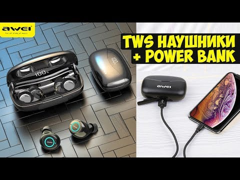 КРУТЫЕ TWS НАУШНИКИ AWEI T19 + Power Bank с Алиэкспресс + КОНКУРС!