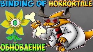 Horrortale Alphys - Доктор Франкенштейн | The Binding of Horrortale #6
