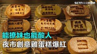 能撩妹也能酸人 夜市創意雞蛋糕爆紅|三立新聞網SETN.com