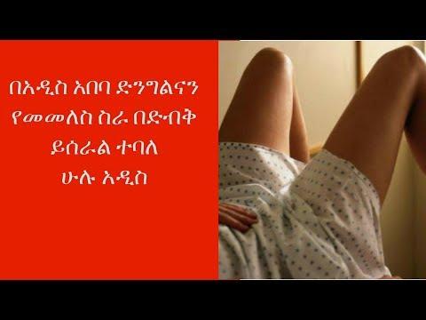 ETHIOPIA -በአዲስ አበባ ድንግልናን የመመለስ ስራ በድብቅ ይሰራል ተባለ