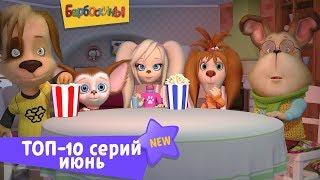Барбоскины | Топ-10 серий июня. Сборник мультфильмов для детей