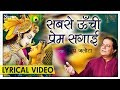 Sabse Unchi Prem Sagai - Anup Jalota | Lord Krishna Bhajan (Hindi Lyrics) | Nupur Audio